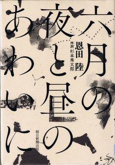 book cover design by Shin Sobue