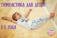Гимнастика для ребенка от 1 года до 3 лет | Дети Дома