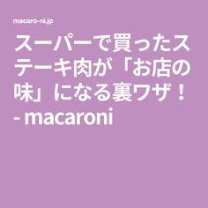 スーパーで買ったステーキ肉が「お店の味」になる裏ワザ! - macaroni
