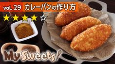 カレーパンの作り方 【マイスイーツ・動画で見るお菓子作り】