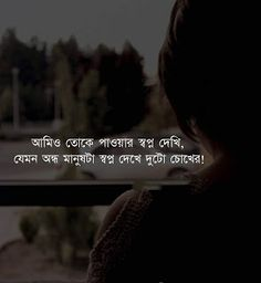 I Miss You Quotes, Missing You Quotes, Love Quotes Photos, Love Images, Status Quotes, Life Quotes, Cute Love Wallpapers, Bangla Love Quotes, Free Good Morning Images