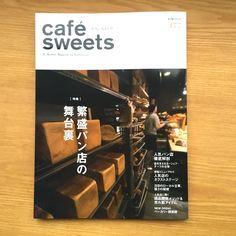 café sweets vol.177