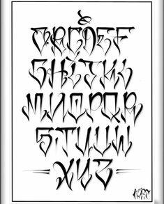 Tattoo Lettering Alphabet, Tattoo Lettering Design, Graffiti Lettering Alphabet, Tattoo Script, Script Lettering, Grafitti Alphabet, Calligraphy Tattoo, Calligraphy Alphabet, Islamic Calligraphy