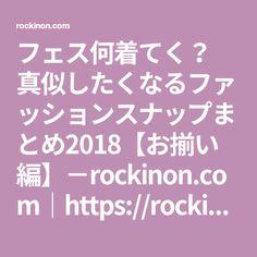 フェス何着てく? 真似したくなるファッションスナップまとめ2018【お揃い編】-rockinon.com|https://rockinon.com/news/detail/175599
