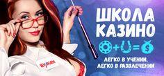 Наш клуб открывает Школу казино! Вы уже любимчик учителя, а пятёрки мы ставим деньгами: russianvulkan.ru/shkola