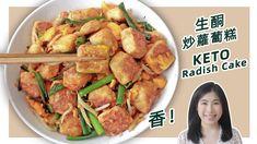 生酮食谱 | 超简易版本【生酮超萝卜糕】| Keto Stir Fried Radish Cake - YouTube Chinese Dumplings, Keto, Chicken, Food, Essen, Meals, Yemek, Eten, Cubs