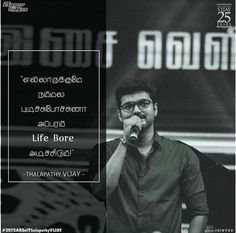 Actor Quotes, Film Quotes, Positive Quotes, Motivational Quotes, Movie Love Quotes, Brother Sister Quotes, Tamil Love Quotes, Vijay Actor, Actors Images