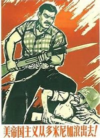 Image result for 1950s propaganda posters