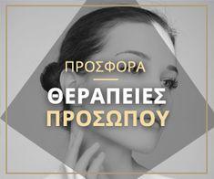 ΜΕΣΟΘΕΡΑΠΕΙΑ ΠΡΟΣΩΠΟΥ: Θεραπεία για ανάπλαση δέρματος Beauty Women, Beautiful Women