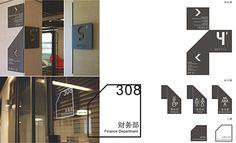 深圳华侨城办公导视系统设计欣赏_logo设计_w