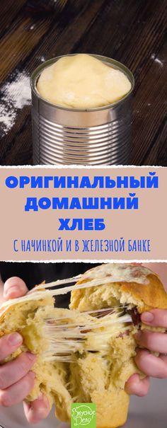 Готовим самый оригинальный домашний хлеб - с начинкой и в железной банке. #хлеб #выпечка #пироги #видеорецепт #вкусно #кухня #готовимдома