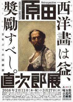 原田直次郎展-西洋画は益々奨励すべし