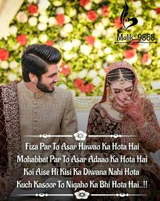 Eyes Quotes Soul, Eye Quotes, Urdu Quotes, Cute Love Quotes, Girly Quotes, Eye Contact Quotes, Husband Quotes From Wife, Thoughts In Hindi, Deep Thoughts