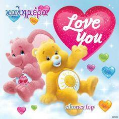 Καλημέρα φίλοι μου με όμορφες εικόνες!! Όμορφη μέρα να έχουμε!!! - eikones top Beautiful Love Pictures, Love You Images, Care Bears, Bear Pictures, Cute Pictures, Bear Images, Happy Birthday Charlie Brown, Care Bear Party, I Love My Hubby