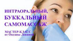 Intraoral, buccal self-massage. Self Massage, Face Massage, Face Skin, Face And Body, Diy Hair Care, Face Yoga, Massage Benefits, Skin Care Remedies, Homemade Skin Care