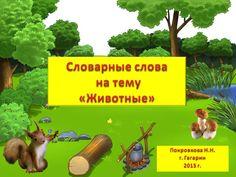 """Тренажер по русскому языку """"Словарные слова """"Животные""""; 3 класс"""