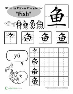 "Worksheets: How to Write Chinese Characters: ""Fish"""