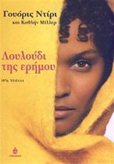 Ένα βιβλίο βασισμένο σε μια αληθινή ιστορία. Μια ιστορία που ανήκει οχι σε ένα μόνο πρόσωπο αλλά σε χιλιάδες γυναίκες κυρίως των υποανάπτυκτων χωρών. Η γυναικεία περιτομή ή αλλιώς κλειτοριδεκτομη είναι ενα έγκλημα που δεν τιμωρείται. I Love Books, Books To Read, My Books, Writers And Poets, Book Writer, Social Science, Biography, Book Lovers, Literature