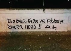 Best Quotes, Love Quotes, Graffiti Quotes, Perfection Quotes, Greek Quotes, Wall Quotes, Deep Thoughts, Texts, Qoutes