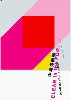Japanese Poster: Clear in the Fog. 2008 Japanisches Plakat: Klar im Nebel. Hideki N Japan Graphic Design, Graphic Design Posters, Graphic Design Illustration, Typographic Poster, Typography, Music Artwork, Japanese Poster, Word Pictures, Japanese Design