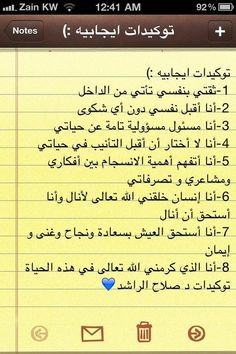 من توكيدات الدكتور صلاح الراش