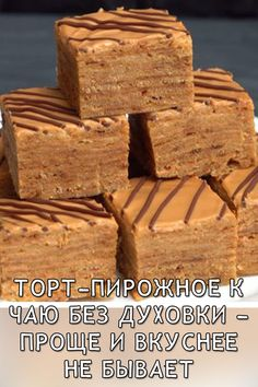Napoleon Torte, French Dessert Recipes, Good Food, Yummy Food, Russian Recipes, Healthy Breakfast Recipes, Cookie Dough, Bakery, Food And Drink