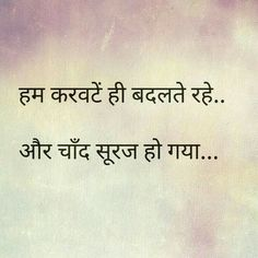 Teri yaad m raat ik lamhe si guzar jati h. Shyari Quotes, Hindi Quotes On Life, Epic Quotes, True Quotes, Inspirational Quotes, Qoutes, Motivational, Poetry Hindi, Hindi Words