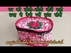 4390dd45bede how to make multi-utility pouch to store small item at home-Hindi sewing  tutorial 2018