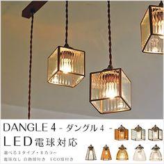 DANGLE 4 [ダングル4] シーリングライト ペンダントライト
