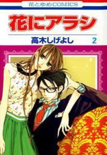 lectura Hana Ni Arashi Manga, Hana Ni Arashi Manga Español, Hana ni Arashi Capítulo 9.50