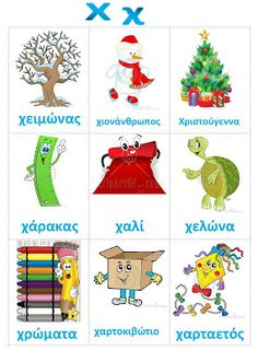 Greek Language, Speech And Language, Learn Greek, Greek Alphabet, Pre Writing, Greek Words, School Lessons, Kids And Parenting, Kids Playing