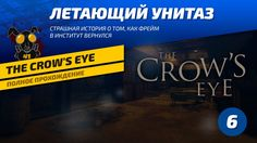 Прохождение игры The Crow's Eye. Часть 6: Летающий унитаз   The Crow's E...