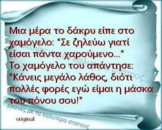 Greek Quotes, Truths, Sayings, Lyrics, Quotations, Idioms, Quote, Proverbs, Facts