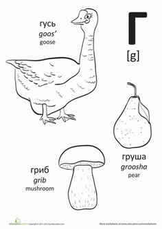 Is your kid interested in learning a new language? Try this fantastic series of Russian alphabet worksheets, complete with Russian sight words, coloring, and the pronunciation of each letter and word. This is a great chance for your child to learn some mo Russian Language Lessons, Russian Lessons, Russian Language Learning, Learn A New Language, Alphabet Worksheets, Worksheets For Kids, Learn Russian Alphabet, Russian Writing, Ukrainian Language