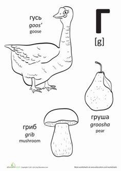 Українська абетка - Розмальовка (с изображениями ...