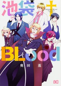 池袋†BLood (B's-LOG COMICS) | 奥田薫 | 本 | Amazon.co.jp