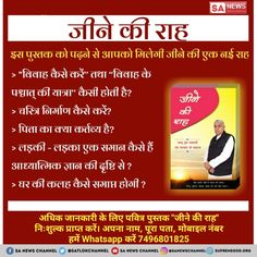 Our family and society is going happy because Sant Rampal ji maharaj spritiual knowledge is creat a heavel atmosphere with reading a great book must read. Believe In God Quotes, Quotes About God, Hindu Worship, Sa News, Radha Krishna Love Quotes, Gita Quotes, Life Changing Books, Allah Love, Spirituality Books
