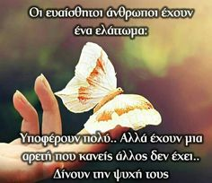 Greek Quotes, Wise Quotes, Motivational Quotes, Inspirational Quotes, Be A Better Person, Life Images, Picture Quotes, Life Is Good, Psychology