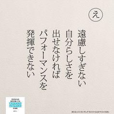 遠慮しすぎない   女性のホンネ川柳 オフィシャルブログ「キミのままでいい」Powered by Ameba