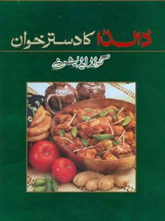 Urdu recipes book pdf books pinterest books recipes and food this free urdu book urdu recipes is a nice collection of pakistani recipes forumfinder Choice Image