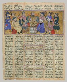 Buzurgmihr Masters the Game of Chess: Folio from the Shahnama (Book of Kings) [Iran or Iraq] (34.24.1) | Heilbrunn Timeline of Art History | The Metropolitan Museum of Art