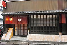 京都の町屋のような店構え