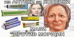 Прочитала на одном женском форуме, что дамы избавляются от морщин при помощи аптечных мазей. Купил...