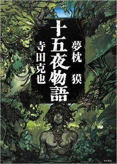 Amazon.co.jp: 十五夜物語: 夢枕 獏, 寺田 克也: 本