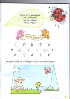 img237 Kindergarten Classroom, Kindergarten Activities, Map, Education, Comics, Words, School, Easter, Greek