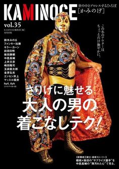 Japanese magazine featuring Lucha Libre