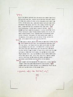12094018 박서현 / 당신이 읽는동안