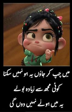 Always Smile Urdu Poetry Just For Fun Funny Quotes Funny Posts