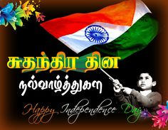 happy-independence-day-tamil-quotes-wishes-wallpapers-greetings Happy Independence Day Quotes, Independence Day Images, Independence Day India, Facebook Status, For Facebook, Tamil Wishes, Indepedence Day, Best Friend Quotes Meaningful, Dslr Background Images
