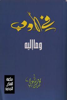 مكتبة لسان العرب: في الأدب وما إليه - د . محمد حسين الأعرجي